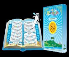 Al Qolam Smart Kids: Paket Quran Al Qolam + Boneka Hafiz