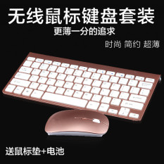 The New Wireless Mouse Wireless Keyboard Suits Computer Keyboard Ultra-thin Mute Office Dedicated Game Rose Gold - Intl