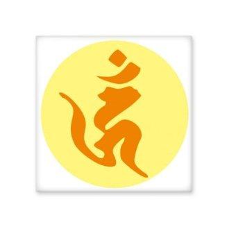 Buddhism Religion Buddhist Yellow Sanskrit Hum Character Figure Round Illustration Pattern Ceramic Bisque Tiles for Decorating Bathroom Decor Kitchen Ceramic Tiles Wall Tiles - intl