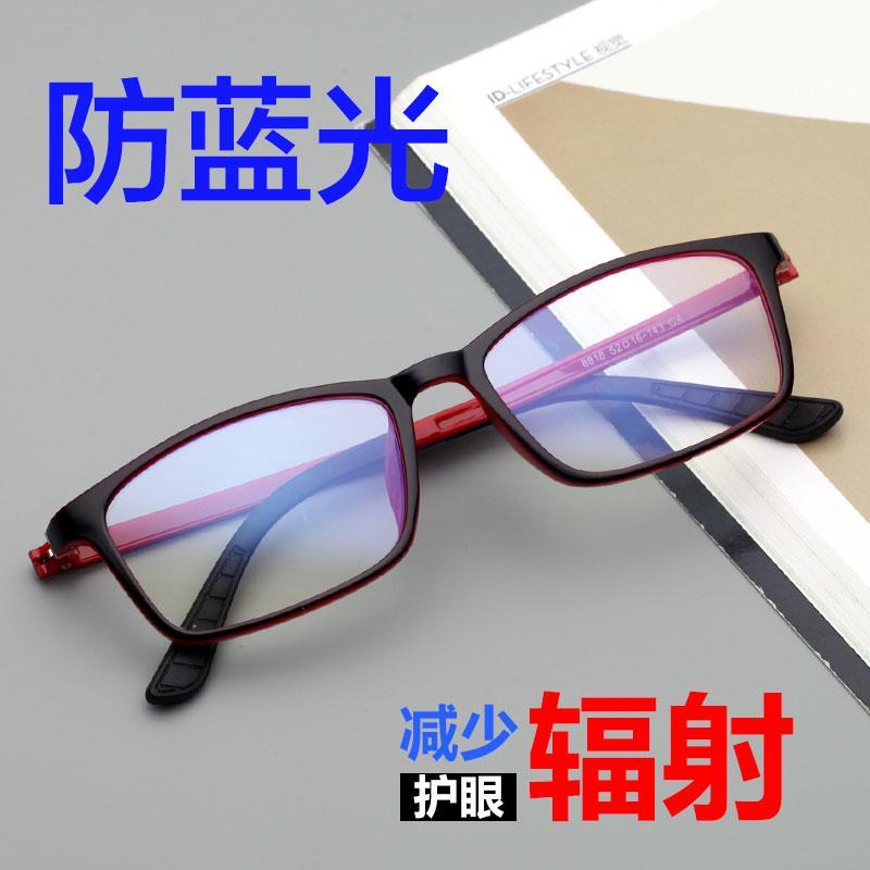 Anti Radiasi kacamata pria HP Komputer tanpa derajat tidak berderajat kacamata  pelindung anti blu-ray 4ac982baf9