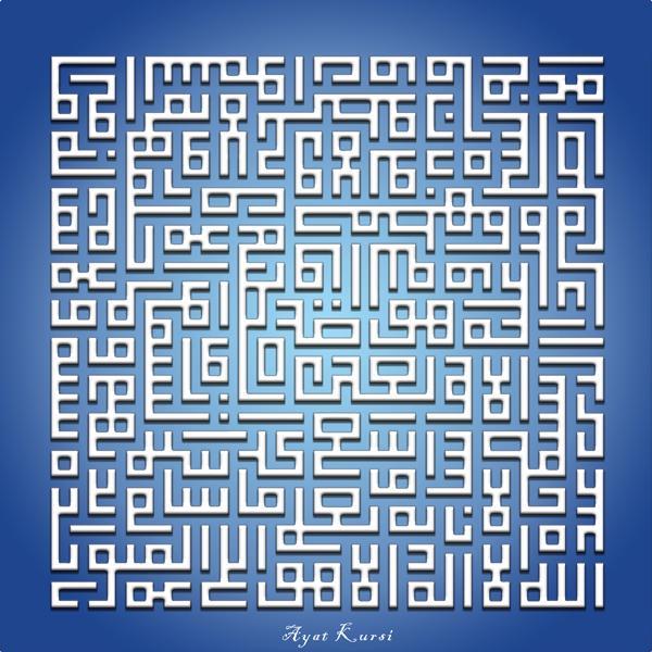 Lukisan Kaligrafi Ayat Kursi Kufi Blue LK013 Lazada Indonesia Source · Lukisan Kaligrafi Ayat Kursi Kufi