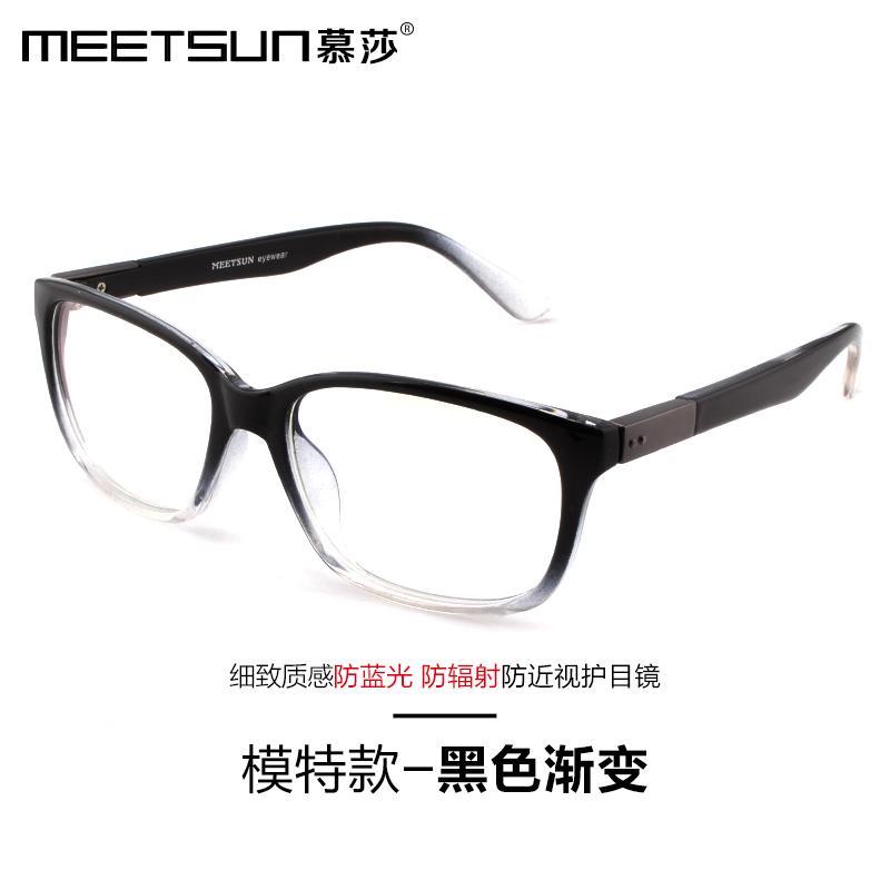 Anti Radiasi kacamata kaca polos pria Anti Kelelahan blu-ray tidak ada derajat Komputer Model Wanita menonton HP kacamata mata rabun dekat