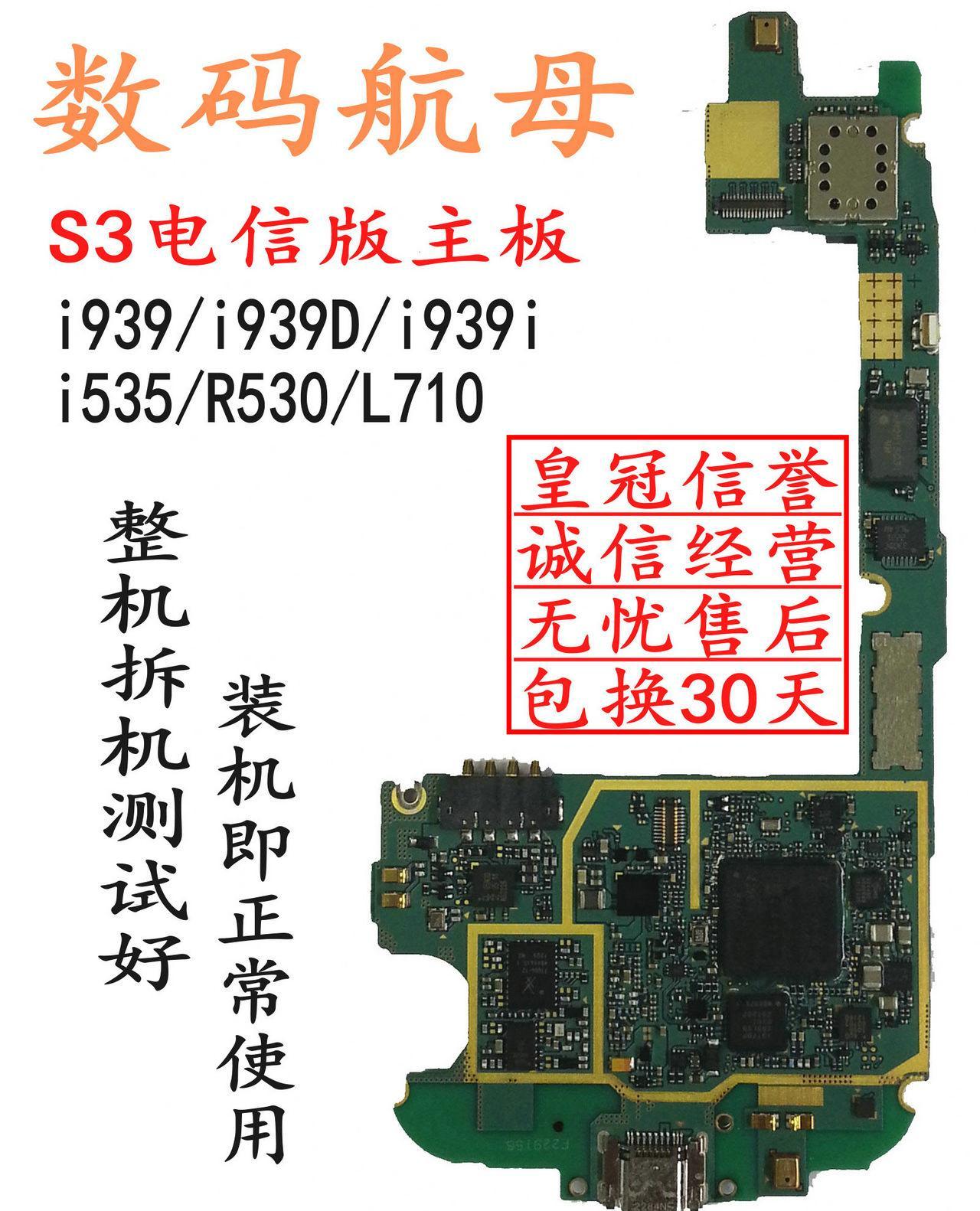 Samsung Motherboard S3/T999/I747i9305i535/L710/L720t/R530u/I939d/Sc03e