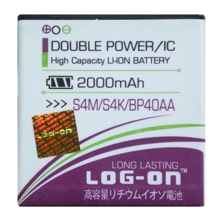 Log On Baterai Advan S4M / S4K / BP40AA - Double Power Battery - 2000 mAh