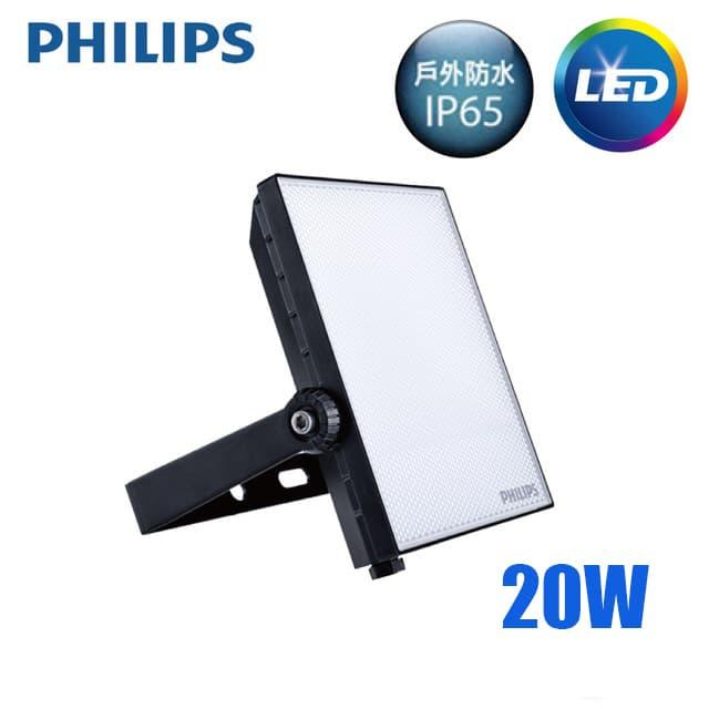 PHILIPS led sorot / tembak / floodlight BVP132 - 20w / 20 watt