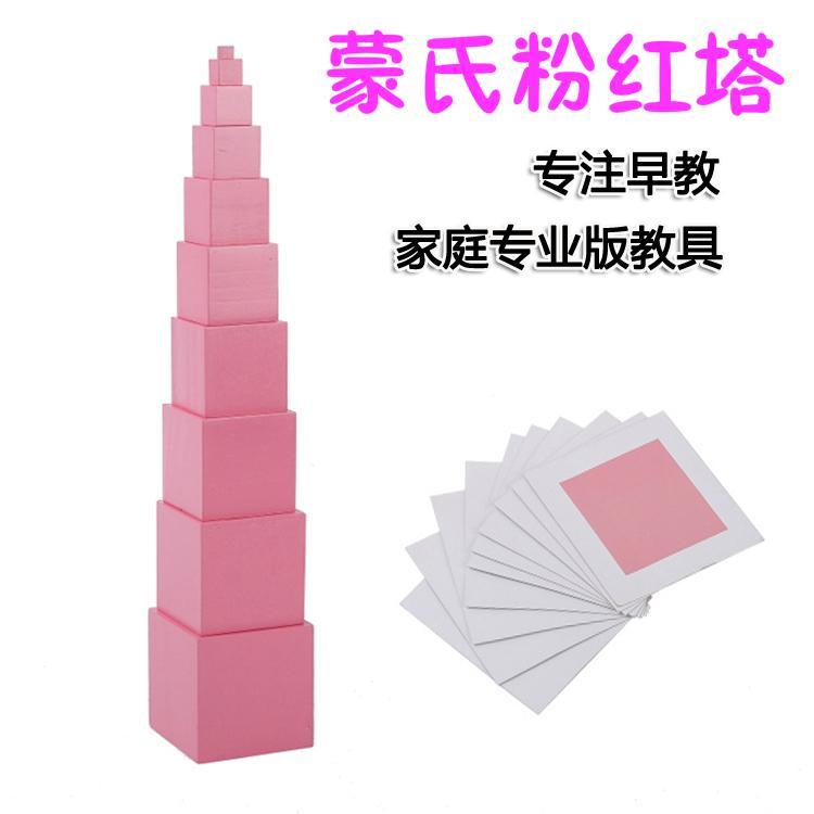 Rp 201.100. TK Mongolia dan Taiwan Montessori Mainan bayi pink Tower sensorik keluarga Profesional anak-anak SdiP Montessori pendidikan usia dini ...