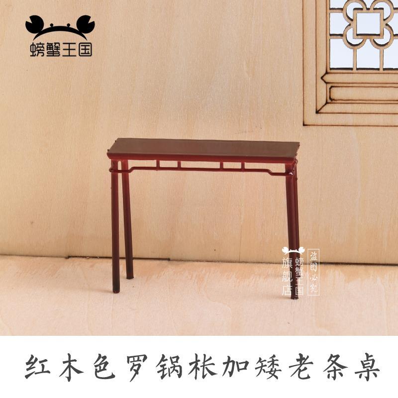 Kerajaan kepiting Model Tiongkok Model furnitur warna kayu mahoni 画桌 meja pendek 架子灯 Kursi lemari sudut bulat produk jadi 1:25