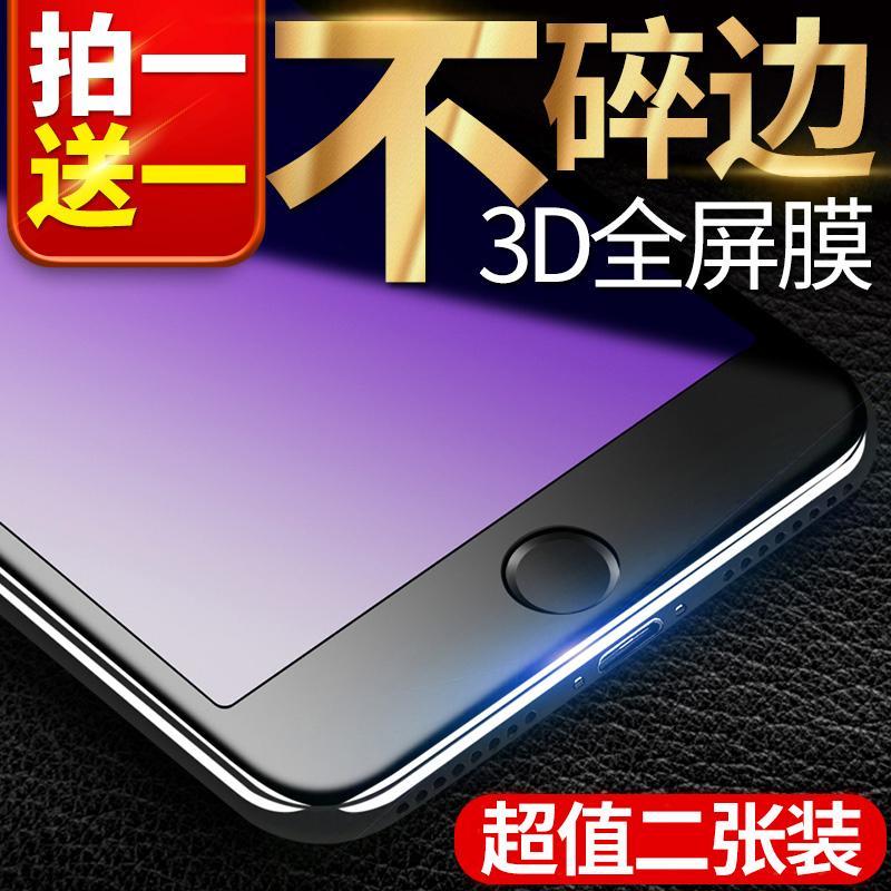 Setiap Hari Harga Spesial Apple ID iPhone6/6/6 s/7/x/8 plus Kaca pelindung layar HP 3D Sisi Lunak layar penuh menutupi stiker layar HP