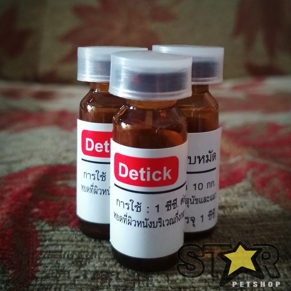 Obat Anti Kutu Kucing Detick 1-10kg By Bukitagung.