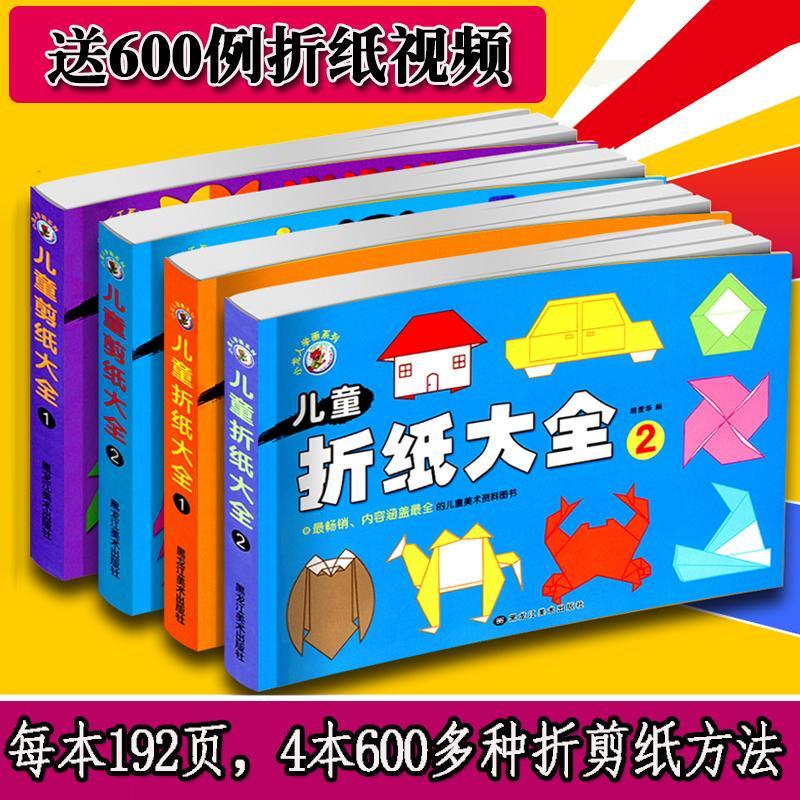 Anak-Anak Origami Buku Potong Kertas Buatan Tangan Compendium 3-6-12 Tahun Usia Dini Tutorial Taman Persegi Qzhihe Kertas Warna Bahan By Koleksi Taobao.
