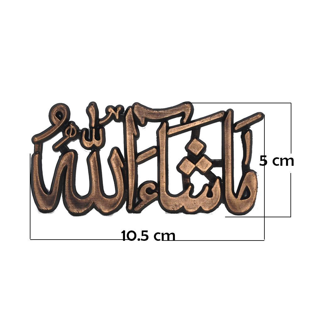 Souvenir Asesoris Mahar 33-29 Lafadz Masya Allah