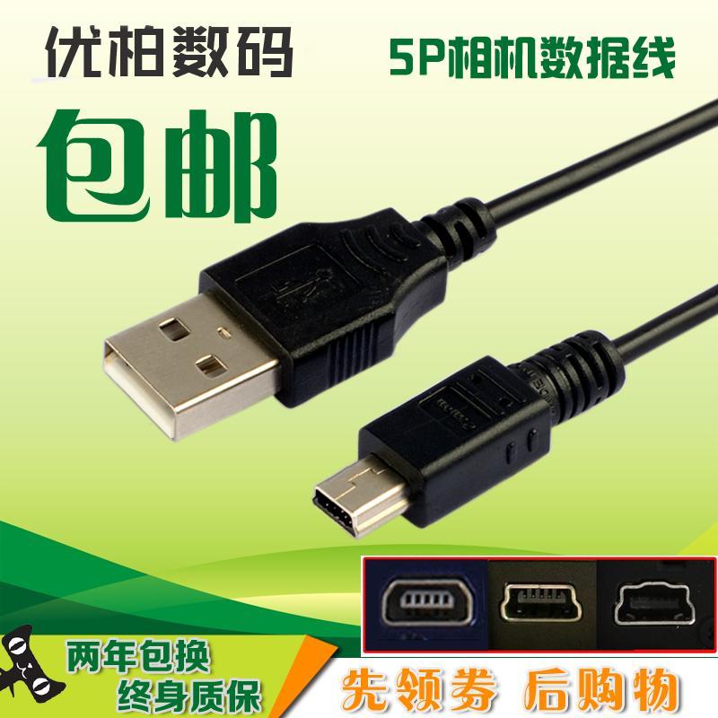 Usb kabel data Nikon D3100 D3000 D100 D80 D70S D60 D90 D200 D700
