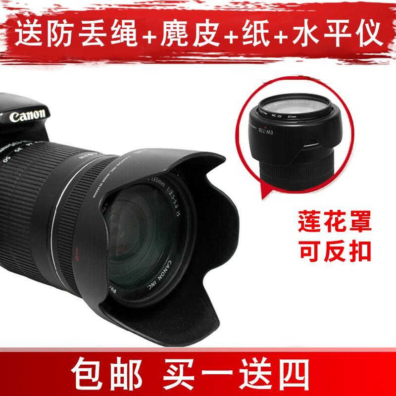 Canon Tudung Lensa EW-73b/60D70D/80D/600D/650D/700D/75D/800D/67mm Pasir kamera Lensa Kamera Bisa