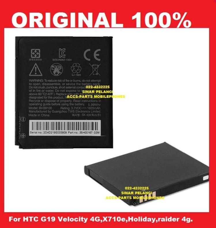 BATTERY BATRE BATERAI HTC G19 RAIDER 4G BH39100 1620MAH PP ORIGINAL 900901