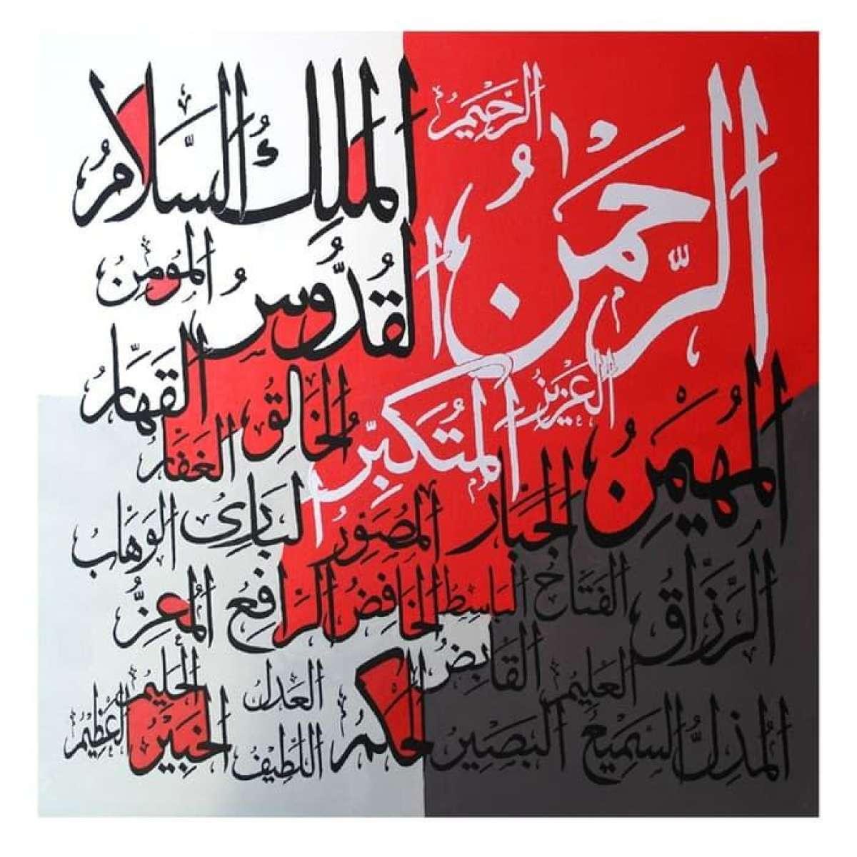 Poster Jumbo: Madinah #MLM20 - 50 x 70 cm. Source. ' Cari Harga Tulisan Kaligrafi Asmaul Husna .