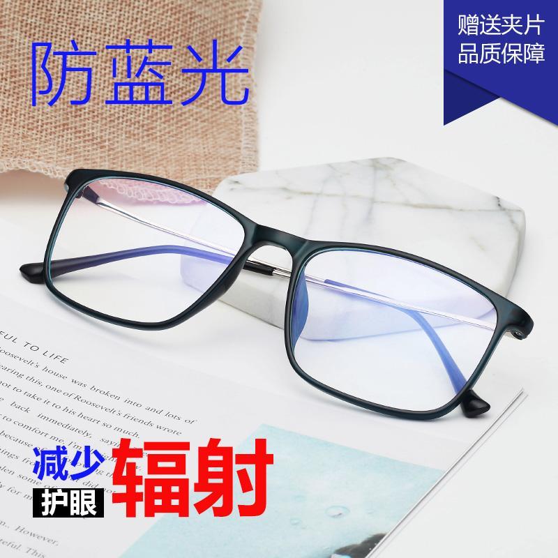 Anti Radiasi kacamata miopia pria kacamata bingkai kaca polos anti blu-ray Komputer  kacamata pelindung cc7c9a9196
