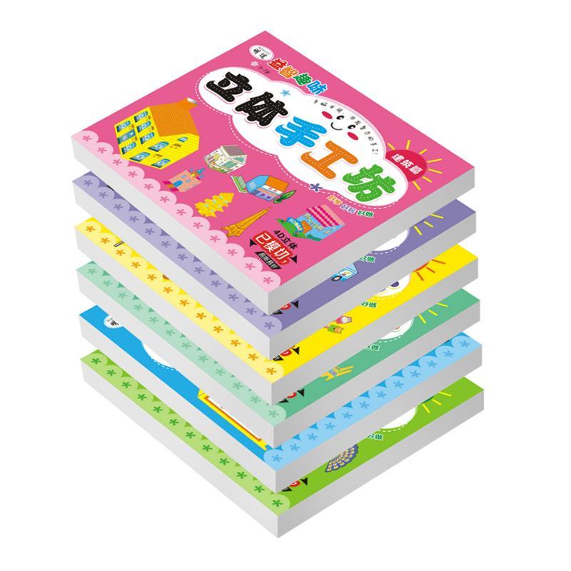 Chumei buatan tangan Buku TK anak-anak buku lipat kertas diy produksi bahan Compendium Tiga
