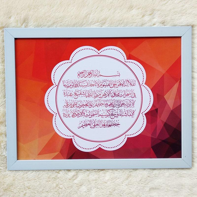 Hiasan Dinding Pajangan Dekorasi Kaligrafi Ayat Kursi A15