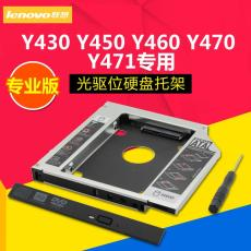 Lenovo Y430 Y450 Y460 Y470 Y471 Y480 Y485 Y560 Tempat CD cakram keras Rak charger HP