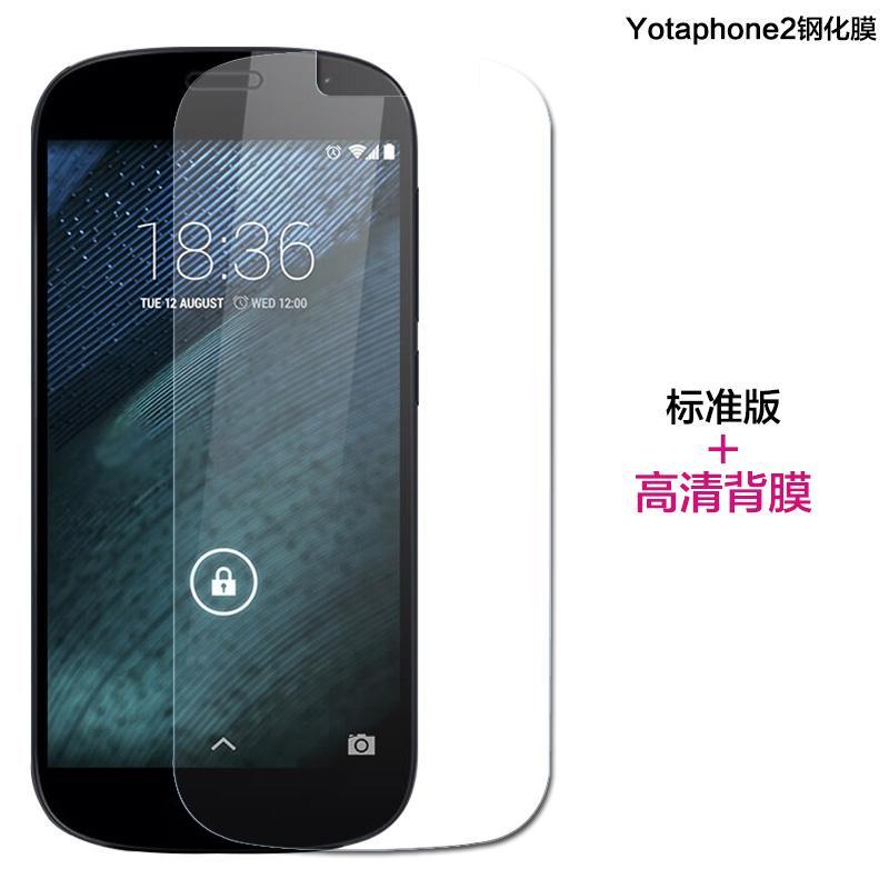 Yotaphone 2 Kaca pelindung layar HP YoTa2 kaca tempered pelindung layar YotaPhone2 HP anti blu-ray Kaca pelindung layar HP