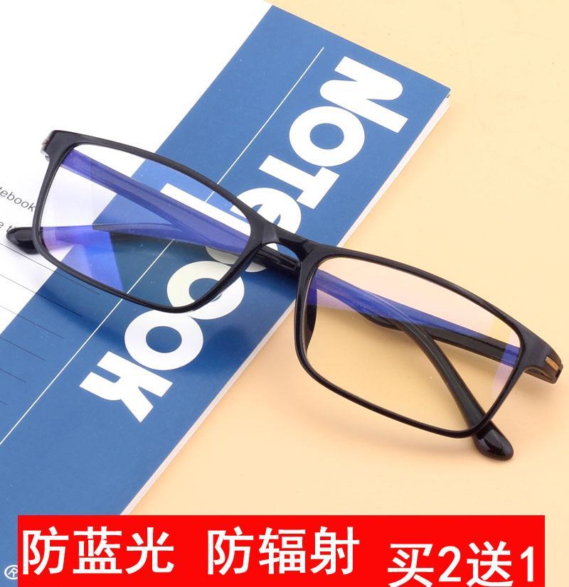 Anti blu-ray Kacamata baca pria hd definisi tinggi anti lelah Sangat Ringan  anti a2ecd0ba88