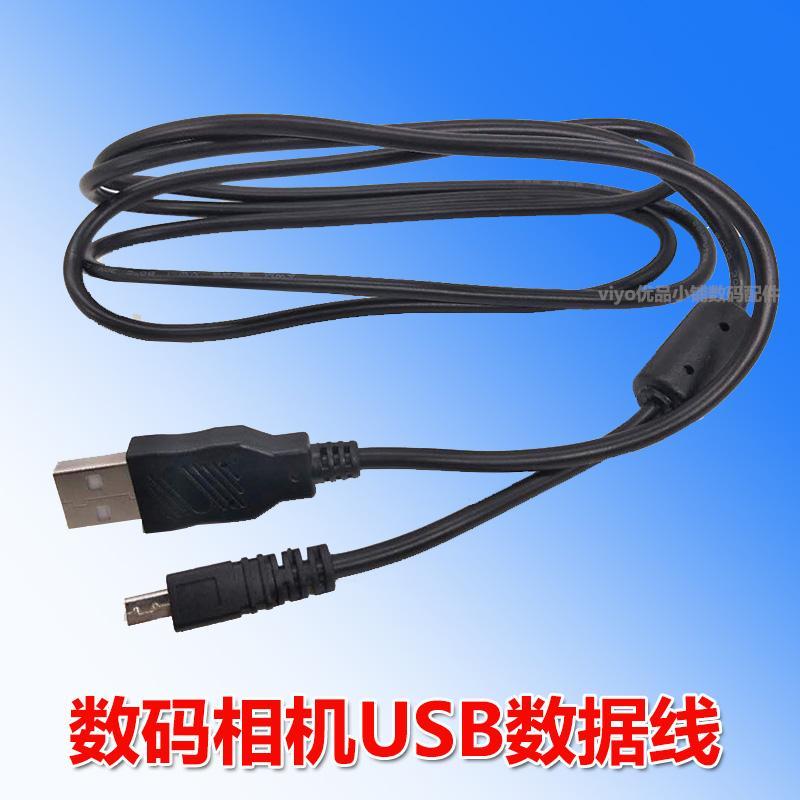Benq Kabel Data Kamera Kabel USB L1020/E1220T/Gh650/S1430/AE200/G1