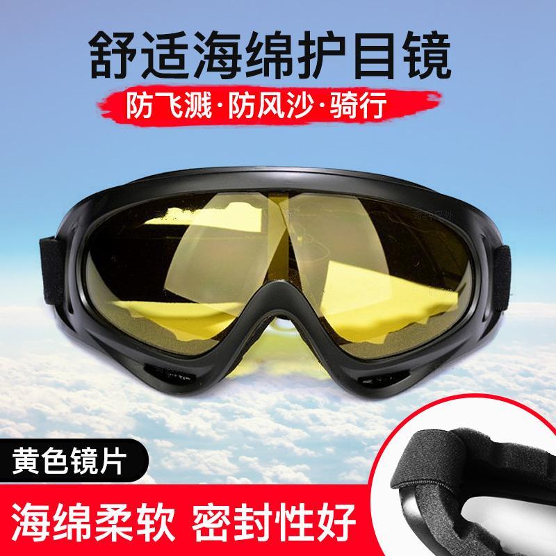 Kacamata Penahan Angin Sepeda Motor Luar Rumah Bersepeda Kacamata Las Listrik Anti-Shock Kacamata Pelindung