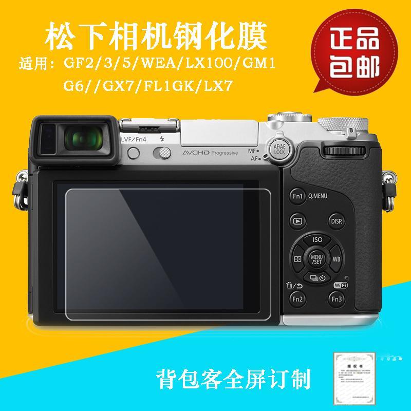 Backpackers pelindung layar GX7/Gl1gk/LX100 Kamera Kaca Anti Panas