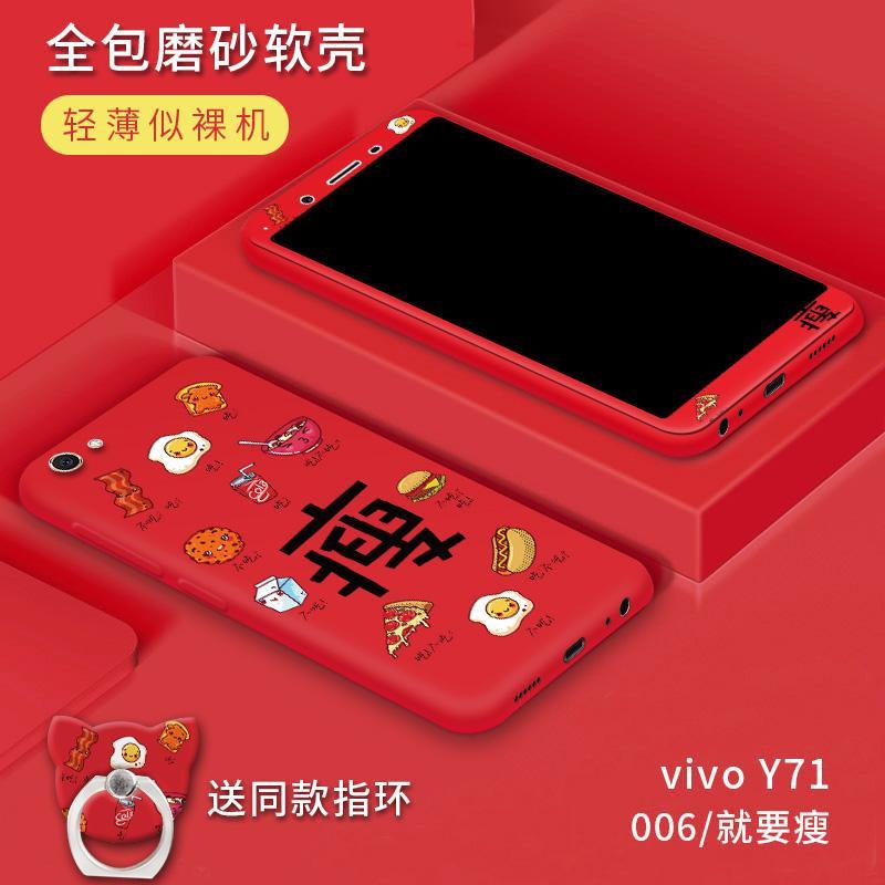 Vivoy71 Casing HP Y71a Casing Kartun Silikon Soft Gesper Cincin Bungkus Penuh Baur Pria dan Wanita