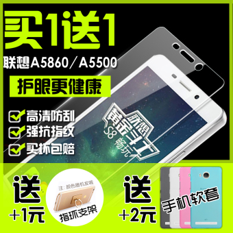 Lenovo S8/a5890/a5860/a5600/a5500 gold steel glass film