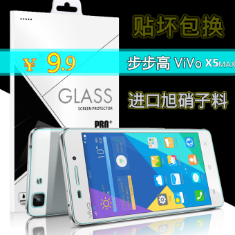 VIVO x5max/x5max/x5maxv5 anti-Blue Steel Membrane glass film