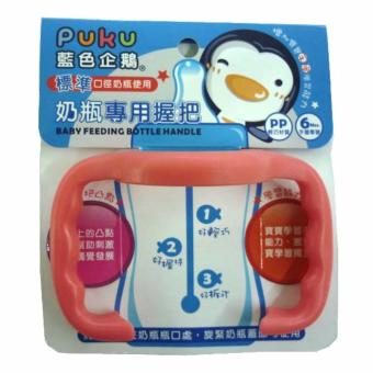 Harga Puku Bottle Handle (Std)