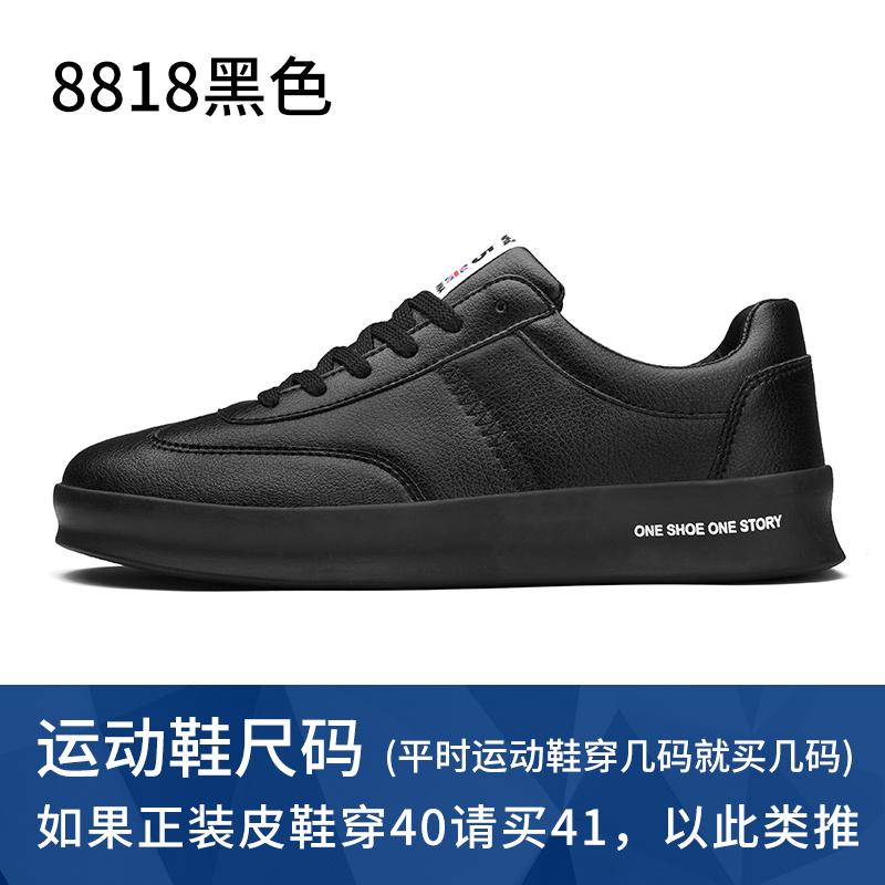 Flash Sale Korea Fashion Style Putih Baru Bernapas Sepatu Pria Kasual Sepatu Pria (8818 hitam