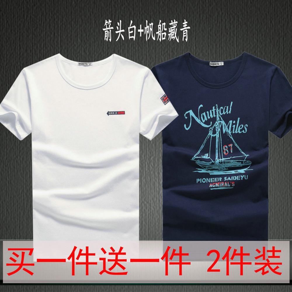 Flash Sale Leher Bulat Katun Lengan Pendek Pria T-shirt (Panah putih + FRAGATA