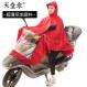 Flash Sale Paradise nilon asli Ukuran Plus tebal mobil listrik jas hujan sepeda motor jas hujan