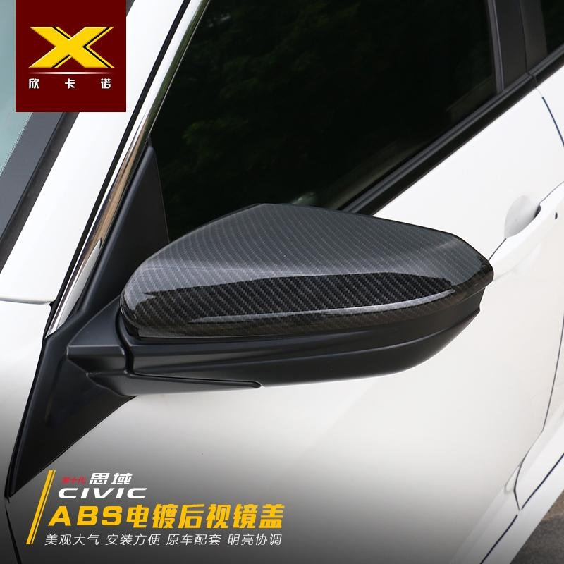 ... 16-17 Honda Civic rearview mirror cover protective cover modification (Carbon fiber texture 2pc ...